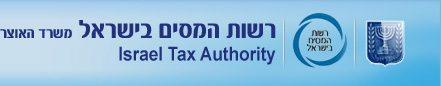 רשות המיסים לישראל