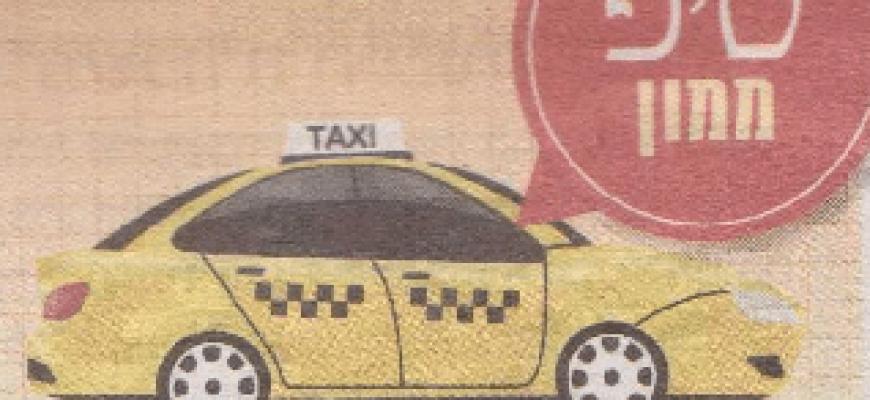 מכונית או מונית ?